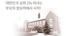 대한민국 상위 1%자녀는 부모의 정보력에서 시작!