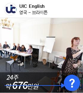 UIC English 영국-브라이튼