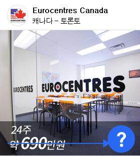 Eurocentres Canada 캐나다-토론토