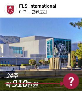 FLS International 미국-글렌도라