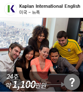 Kaplan International English 미국-뉴욕