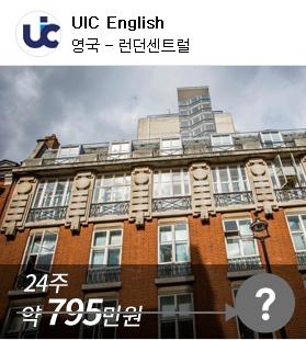 UIC English 영국-런던센트럴