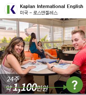 Kaplan International English 미국-로스앤젤레스