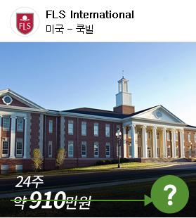 FLS International 미국-쿡빌