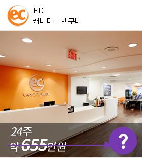 EC 캐나다-밴쿠버