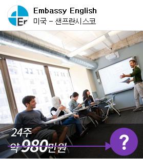 Embassy English 미국-샌프란시스코