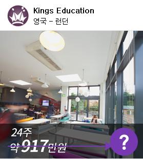 Kings Education 영국-런던