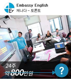 Embassy English 캐나다-토론토