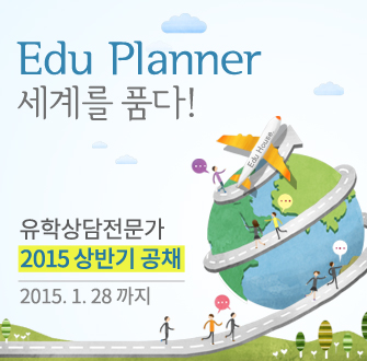 Edu Planner 세계를 품다!