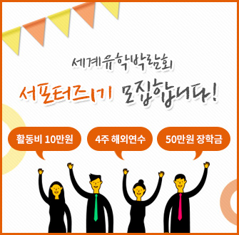 유학네트 회원님 서포터즈 후원금 20만원 지금 받아가세요!