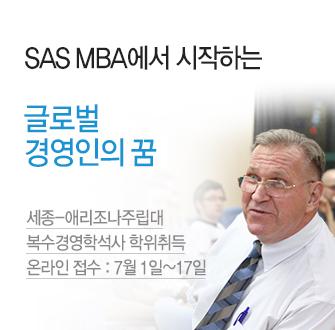 SAS MBA에서 시작하는 글로벌 경영인의 꿈