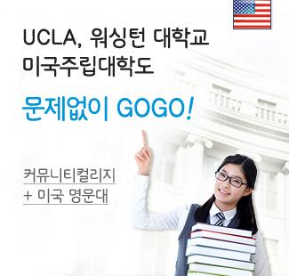 UCLA, 워싱턴 대학교 미국주립대학도 ..