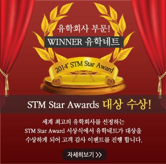 STM Star Award 수상 고객 감사 이벤트