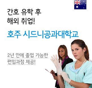 해외 간호사 취업을 원하신다면?