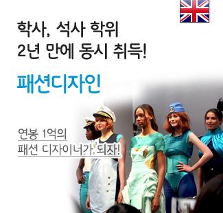 영국 3대 패션 명문스쿨