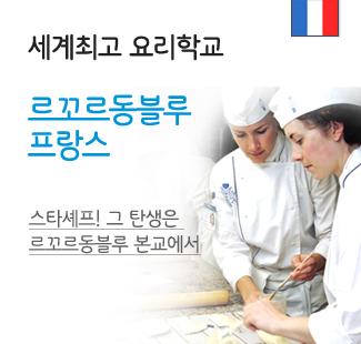 세계최고 요리학교, 르꼬르동블루 프랑스