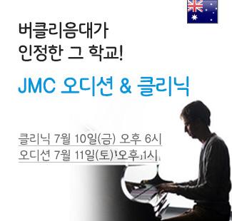 호주 JMC 입학오디션 & 클리닉
