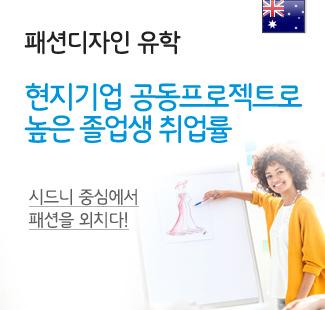 패션디자인유학 졸업생 성공 스토리 공개!