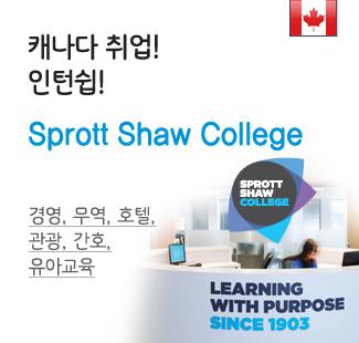캐나다 현지 학생들이 90% 이상! 실속..