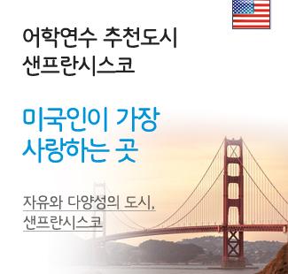 자유와 다양성의 도시, 샌프란시스코