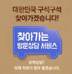대한민국 구석구석 찾아가는 방문상담 서비스