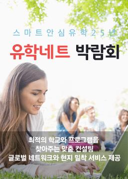 유학네트박람회