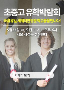 초중고 박람회