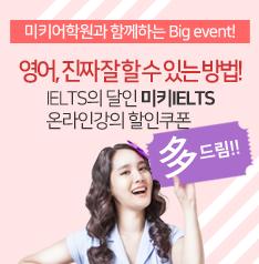 미키어학원과 함께하는 Big Event!