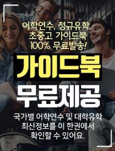 가이드북 무료제공