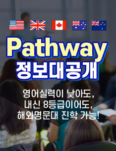 Pathway 정보 대공개