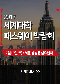 2017 세계대학 패스웨이 박람회