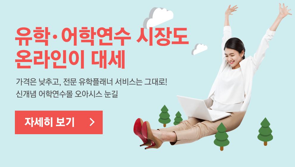 유학·어학연수 시장도 온라인이 대세!