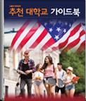 고졸자 미국유학 추천대학교 가이드북