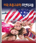 미국 초중고유학 가이드북