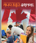 캐나다 초중고유학 가이드북