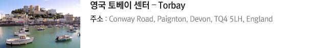 영국 토베이 센터 – Torbay