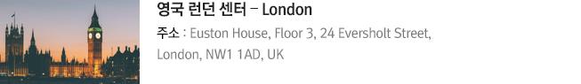 영국 런던 센터 – London