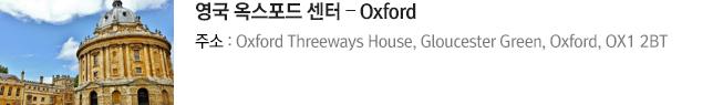 영국 옥스포드 센터 – Oxford