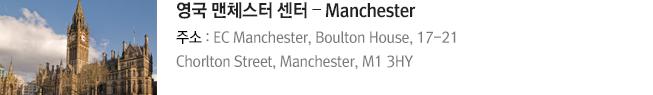 영국 맨체스터 센터 – Manchester