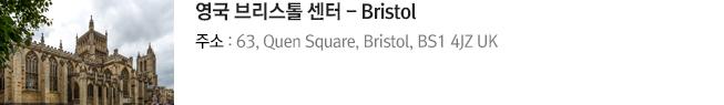 영국 브리스톨 센터 - Bristol