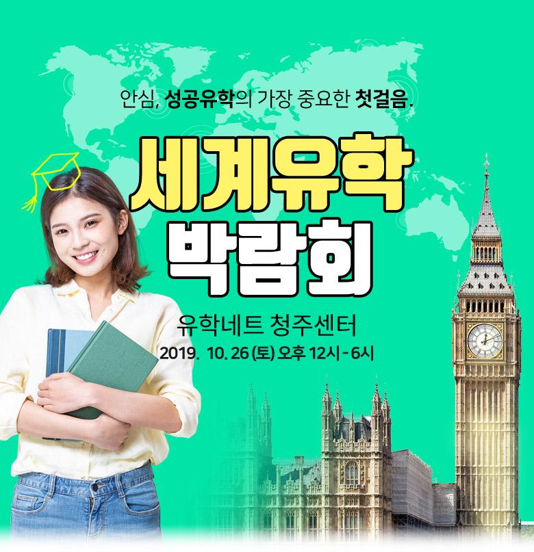 유학네트 세계유학박람회 청주