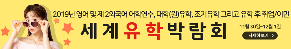 유학네트 세계유학박람회