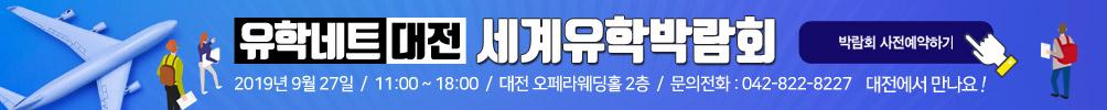 대전박람회 참가하기