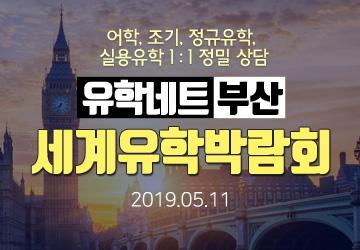 부산세계유학박람회