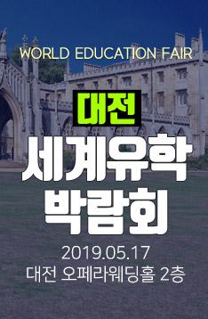 대전세계유학박람회