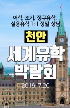 천안세계유학박람회
