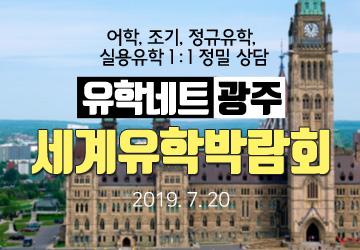 광주세계유학박람회