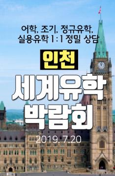 인천세계유학박람회