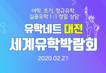 대전 세계유학박람회