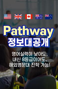 패스웨이 정보대공개